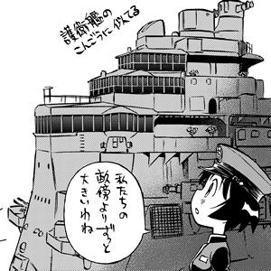 重巡洋艦に乗ってみよう! 重巡洋艦に乗ってみよう! 伊吹秀明&栗橋伸祐 [ピンナップ] ストライ
