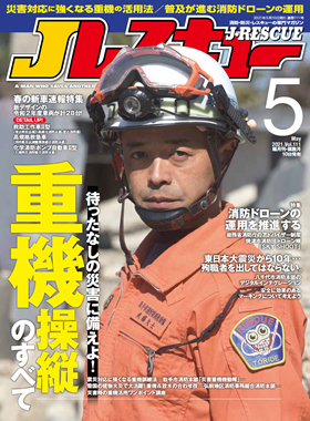 Jレスキュー 2021年5月号(Vol.111)