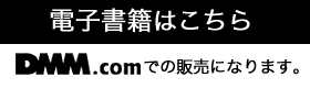 DMM.COMへリンク